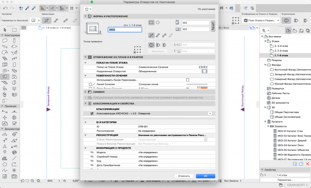 GRAPHISOFT-ArchiCAD-25-For-MacOS-Free-Download